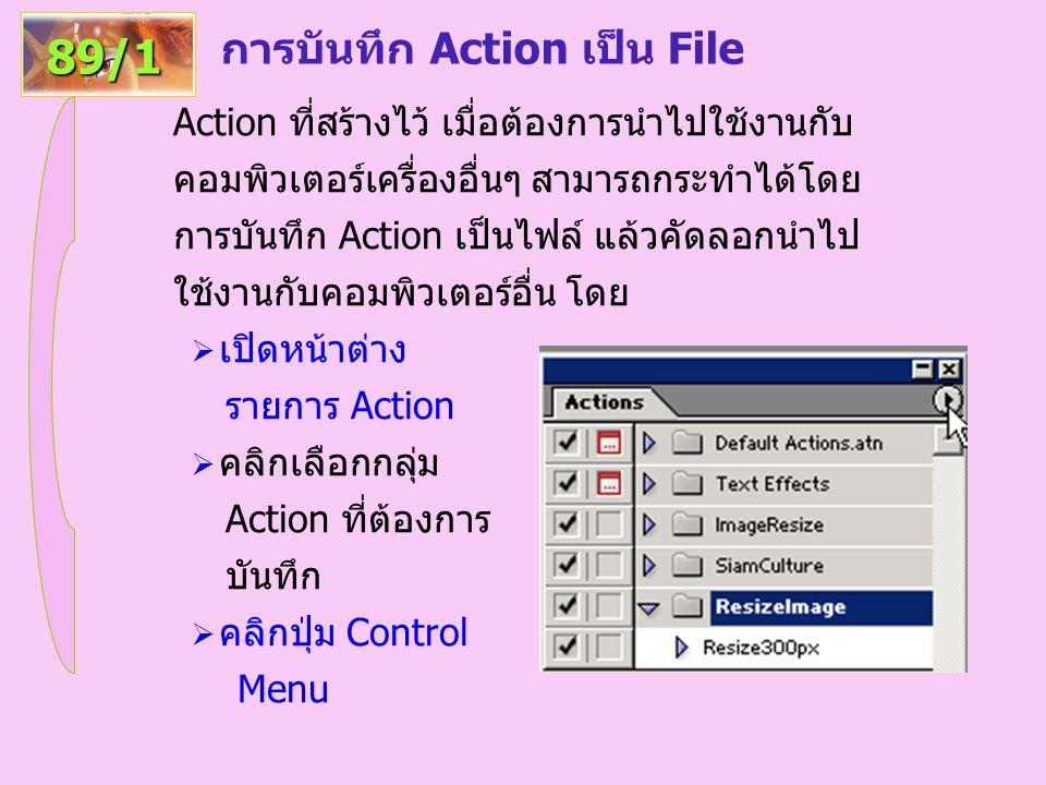 การบันทึก Action เป็น File