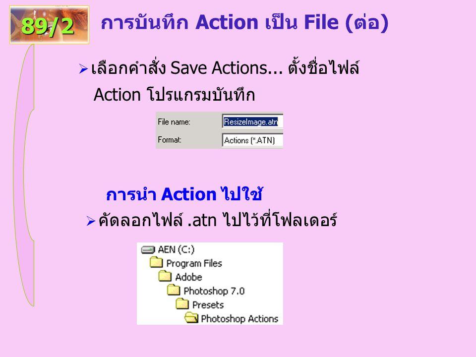 การบันทึก Action เป็น File (ต่อ)