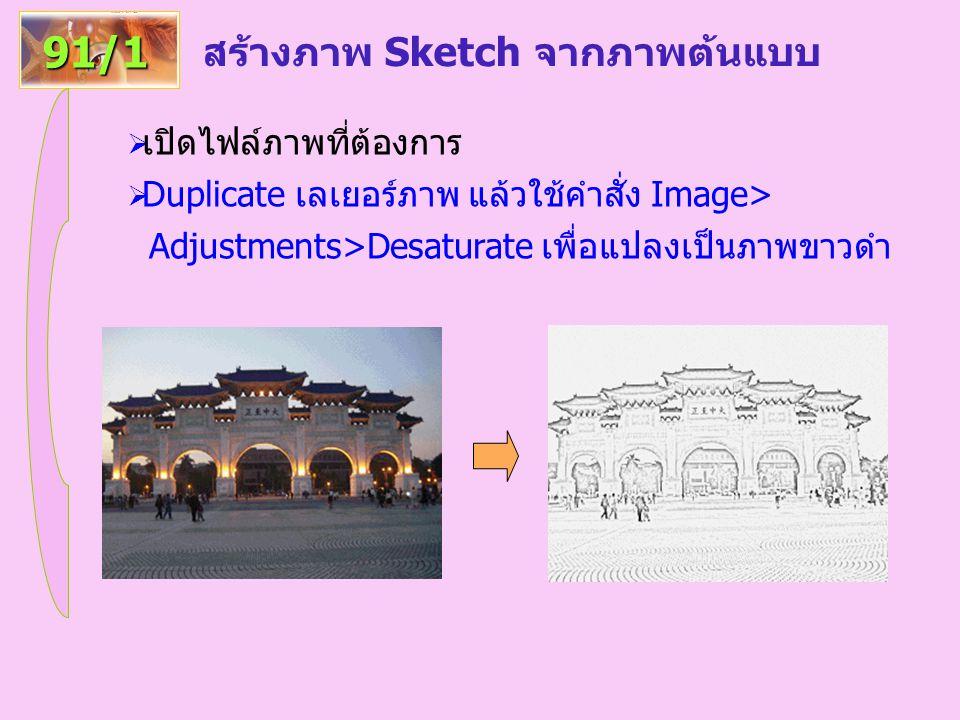 สร้างภาพ Sketch จากภาพต้นแบบ