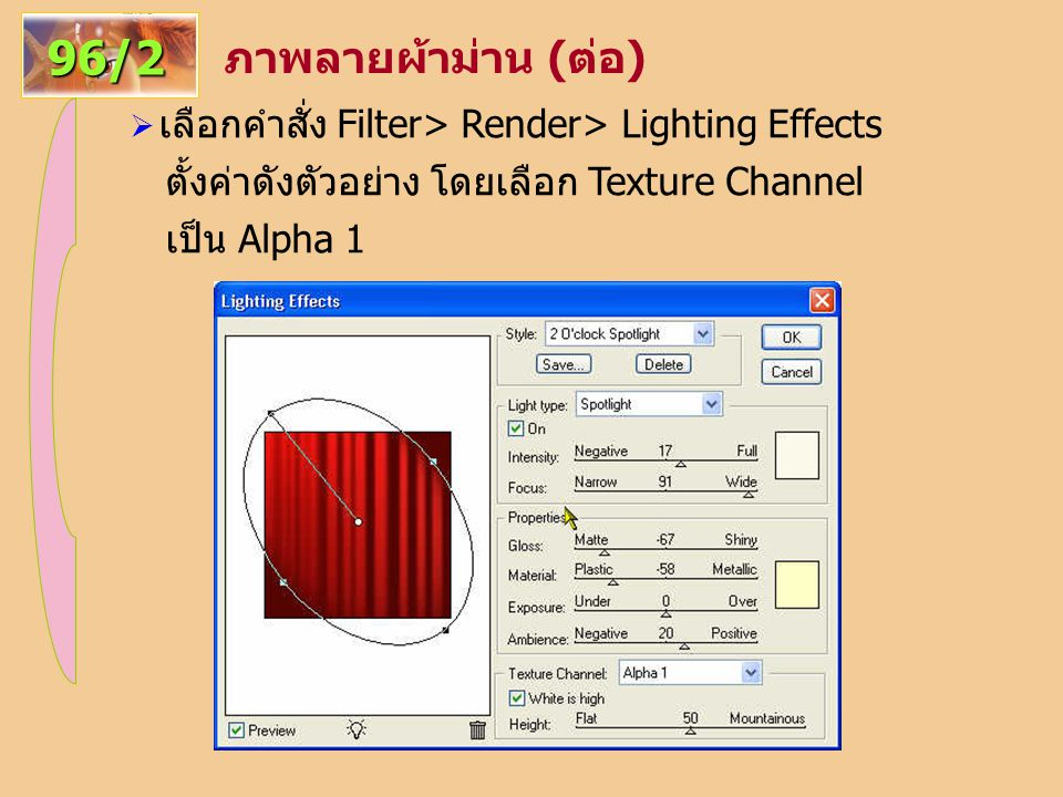 ภาพลายผ้าม่าน (ต่อ) 96/2. เลือกคำสั่ง Filter> Render> Lighting Effects. ตั้งค่าดังตัวอย่าง โดยเลือก Texture Channel.