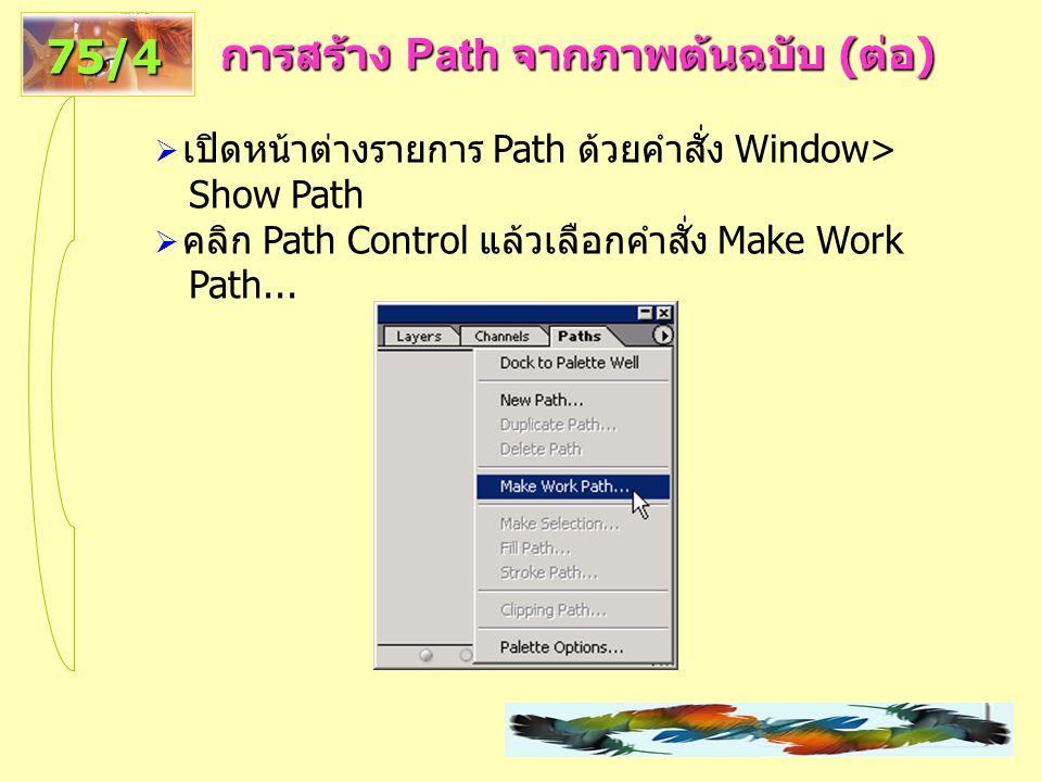 การสร้าง Path จากภาพต้นฉบับ (ต่อ)
