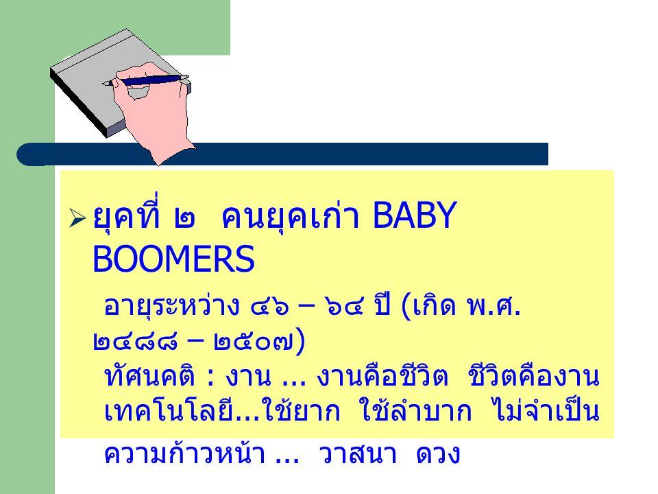 ยุคที่ ๒ คนยุคเก่า BABY BOOMERS