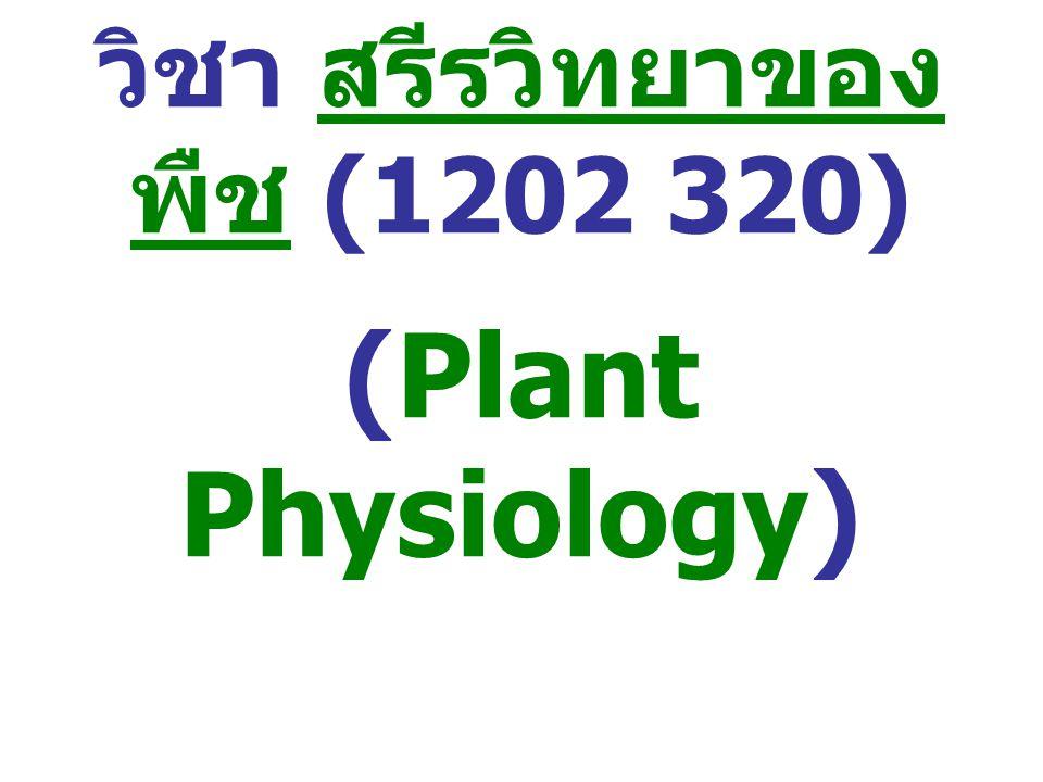 วิชา สรีรวิทยาของพืช (1202 320) (Plant Physiology) วันที่ 8 มิถุนายน 2552