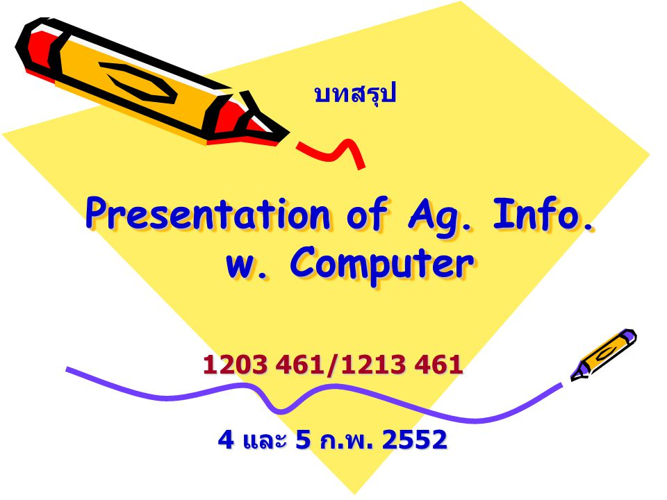 Presentation of Ag. Info. w. Computer