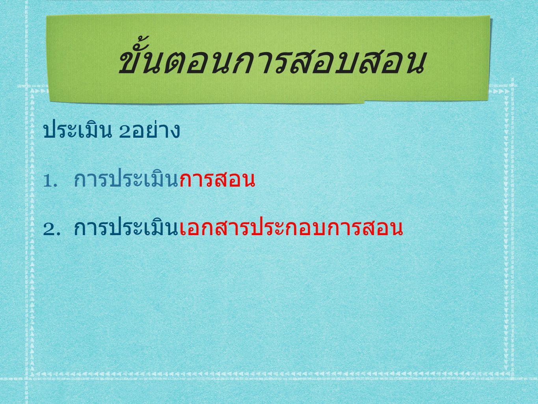 ขั้นตอนการสอบสอน ประเมิน 2อย่าง การประเมินการสอน