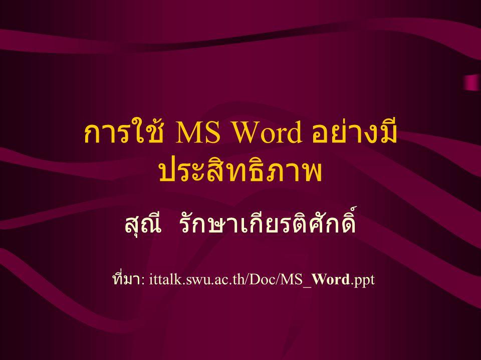 การใช้ MS Word อย่างมีประสิทธิภาพ