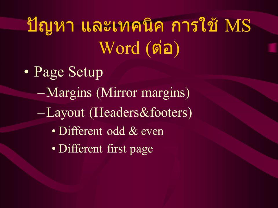 ปัญหา และเทคนิค การใช้ MS Word (ต่อ)