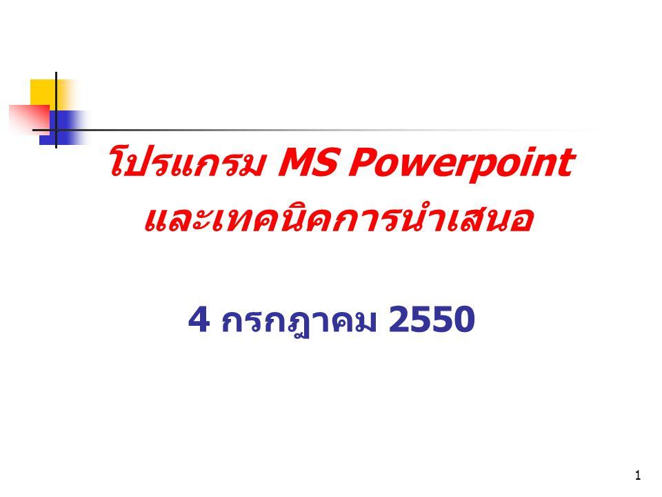 โปรแกรม MS Powerpoint และเทคนิคการนำเสนอ