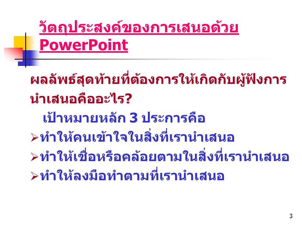 วัตถุประสงค์ของการเสนอด้วย PowerPoint