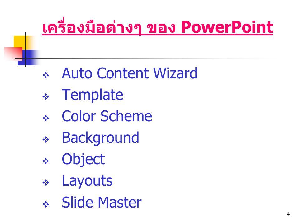 เครื่องมือต่างๆ ของ PowerPoint