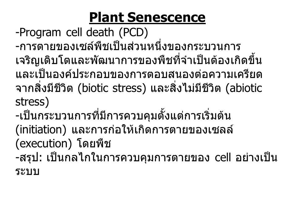 Plant Senescence -Program cell death (PCD)