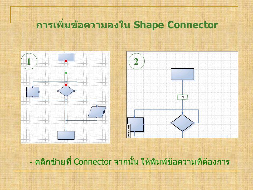 การเพิ่มข้อความลงใน Shape Connector