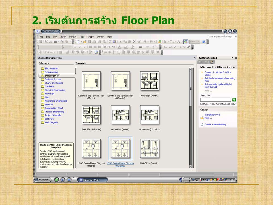 2. เริ่มต้นการสร้าง Floor Plan