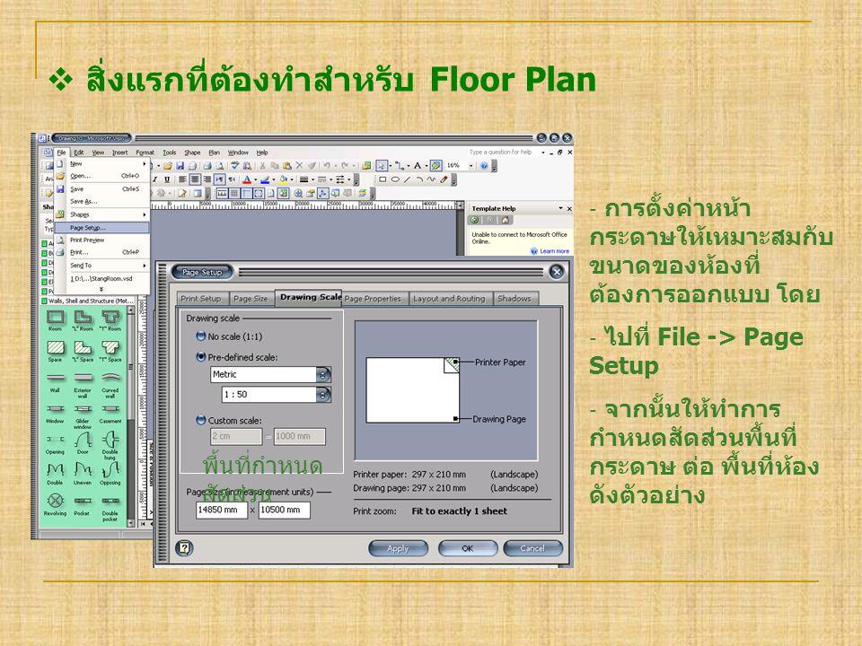 สิ่งแรกที่ต้องทำสำหรับ Floor Plan