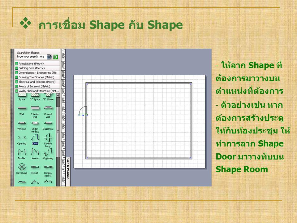 การเชื่อม Shape กับ Shape