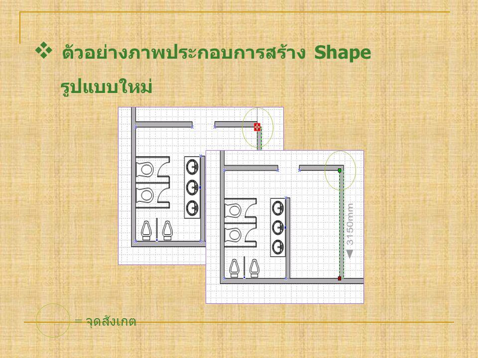 ตัวอย่างภาพประกอบการสร้าง Shape