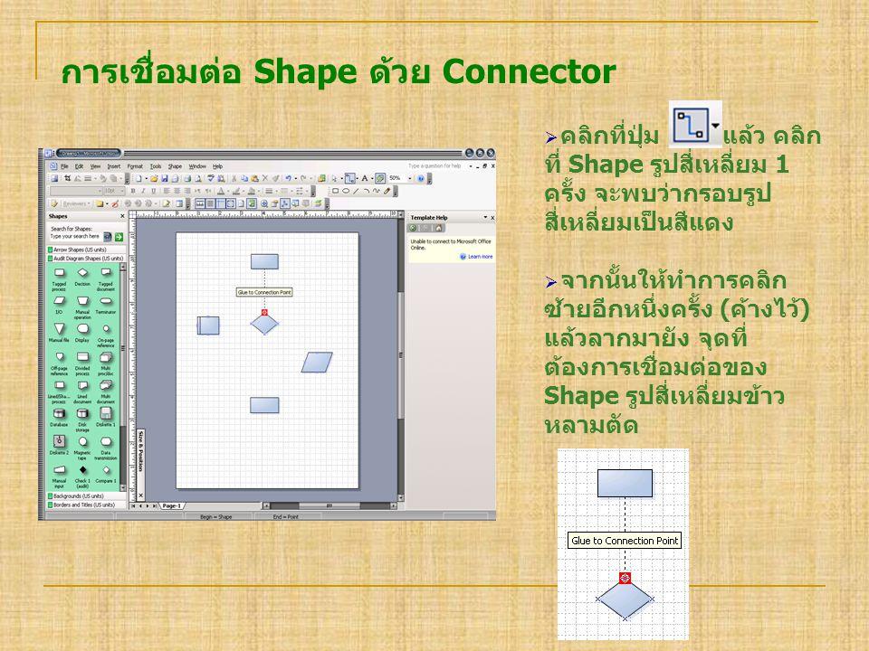 การเชื่อมต่อ Shape ด้วย Connector