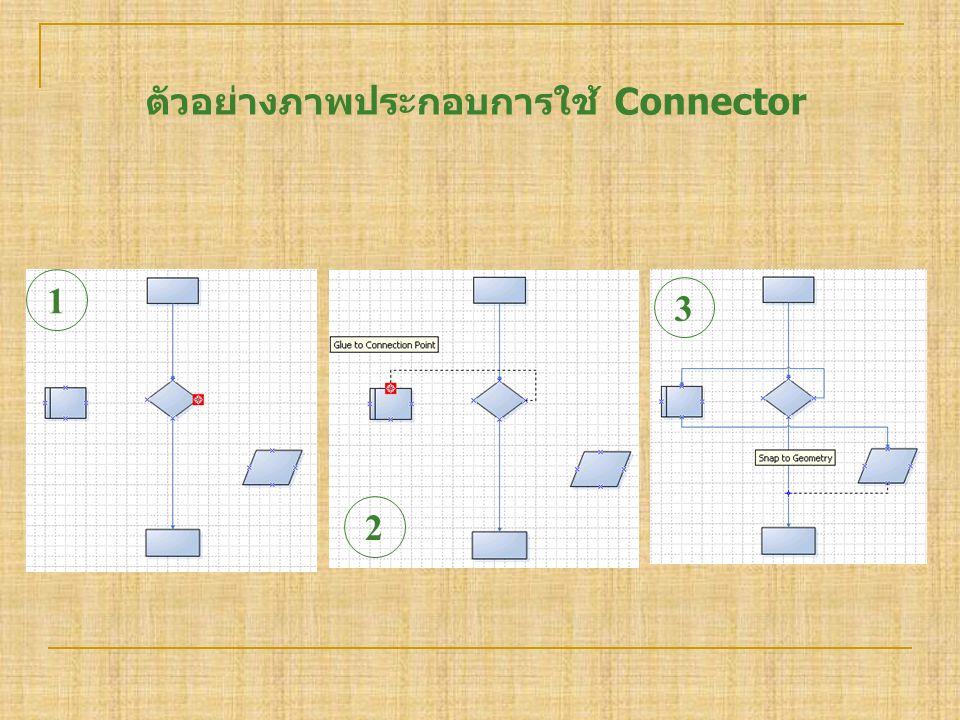 ตัวอย่างภาพประกอบการใช้ Connector