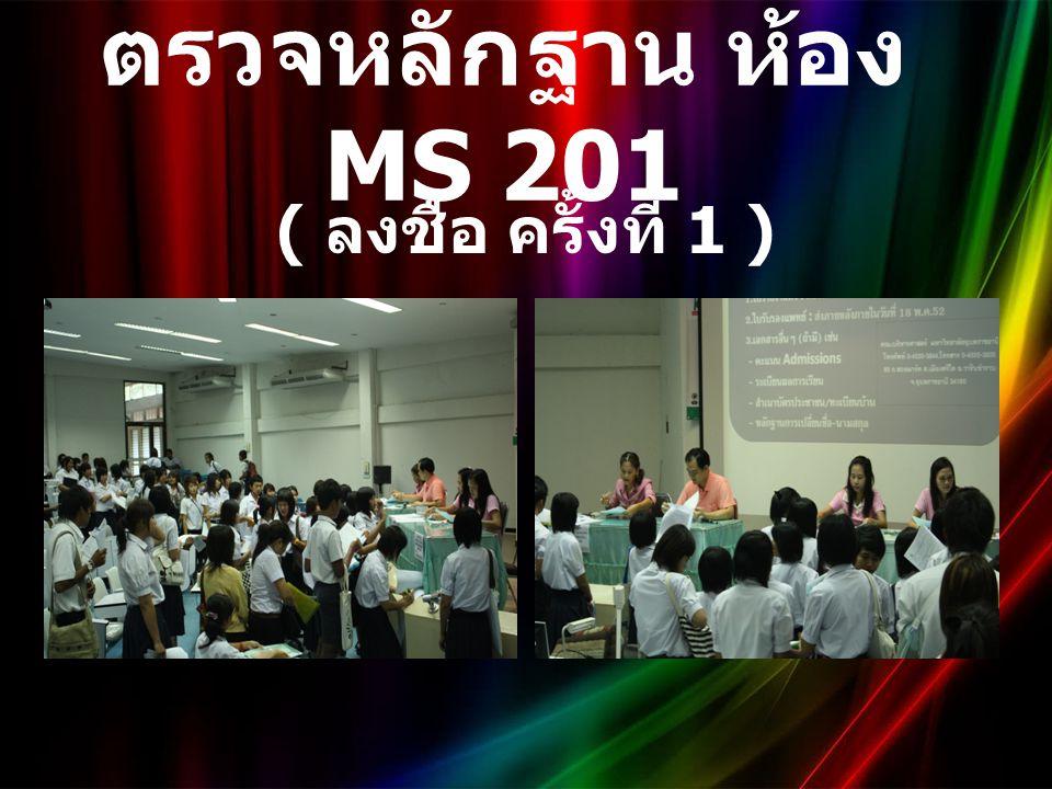 ตรวจหลักฐาน ห้อง MS 201 ( ลงชื่อ ครั้งที่ 1 )