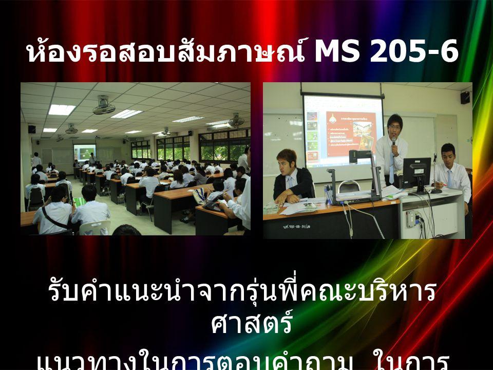 ห้องรอสอบสัมภาษณ์ MS 205-6