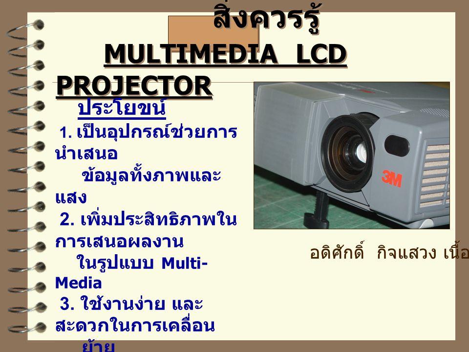 สิ่งควรรู้ MULTIMEDIA LCD PROJECTOR