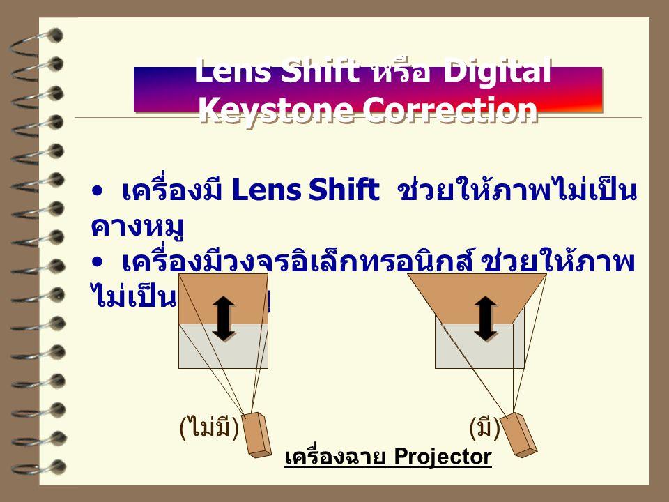 Lens Shift หรือ Digital Keystone Correction