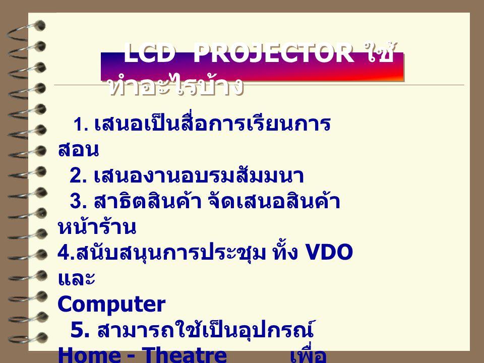 LCD PROJECTOR ใช้ทำอะไรบ้าง