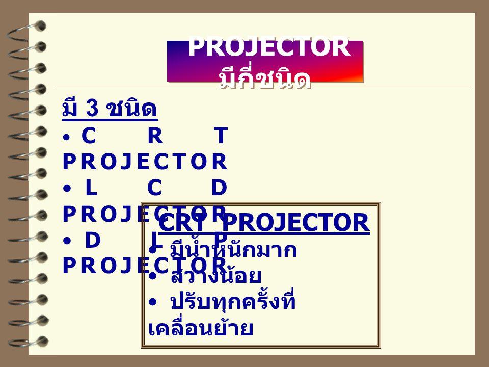PROJECTOR มีกี่ชนิด มี 3 ชนิด LCD PROJECTOR DLP PROJECTOR มีน้ำหนักมาก