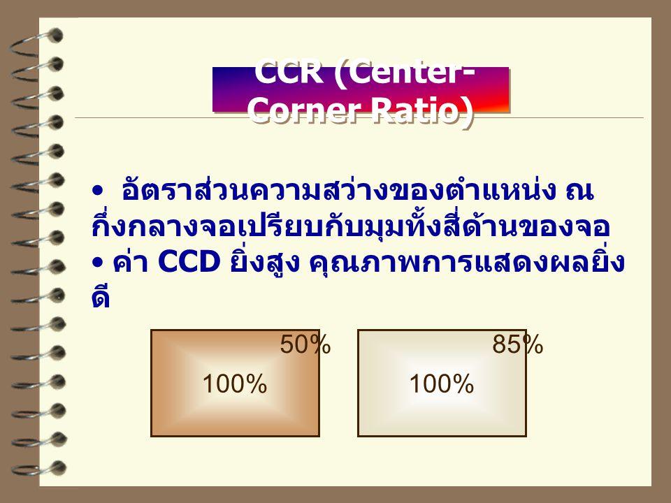 CCR (Center-Corner Ratio)