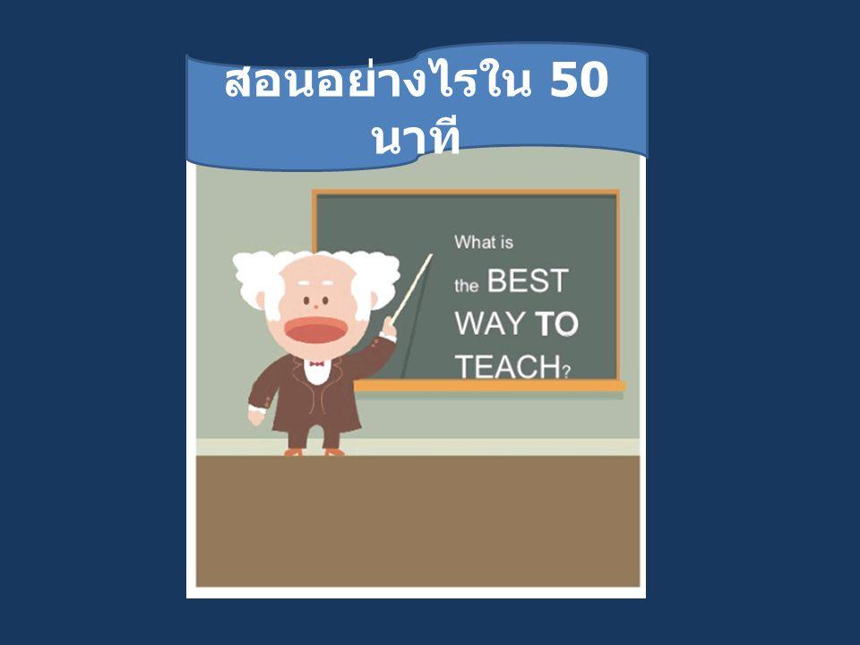 สอนอย่างไรใน 50 นาที