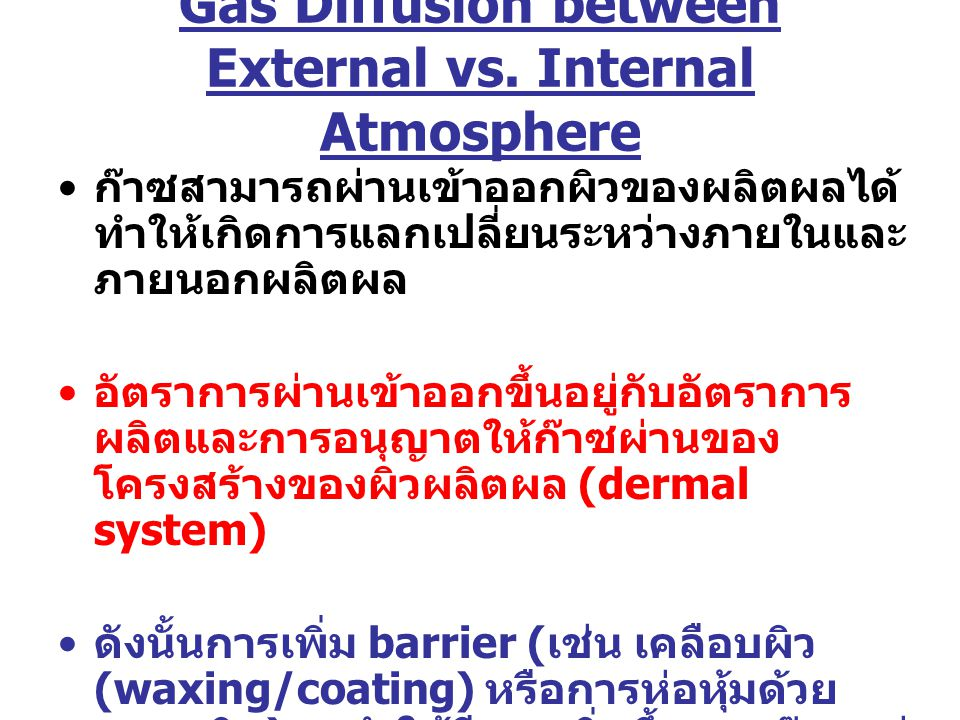 Gas Diffusion between External vs. Internal Atmosphere
