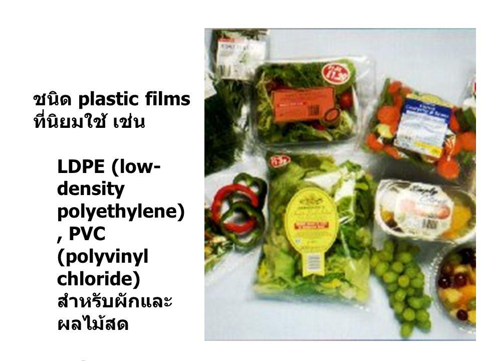 ชนิด plastic films ที่นิยมใช้ เช่น