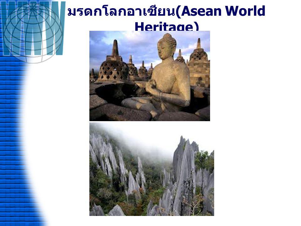 มรดกโลกอาเซียน(Asean World Heritage)