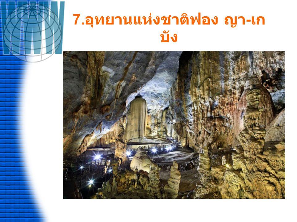 7.อุทยานแห่งชาติฟอง ญา-เก บัง