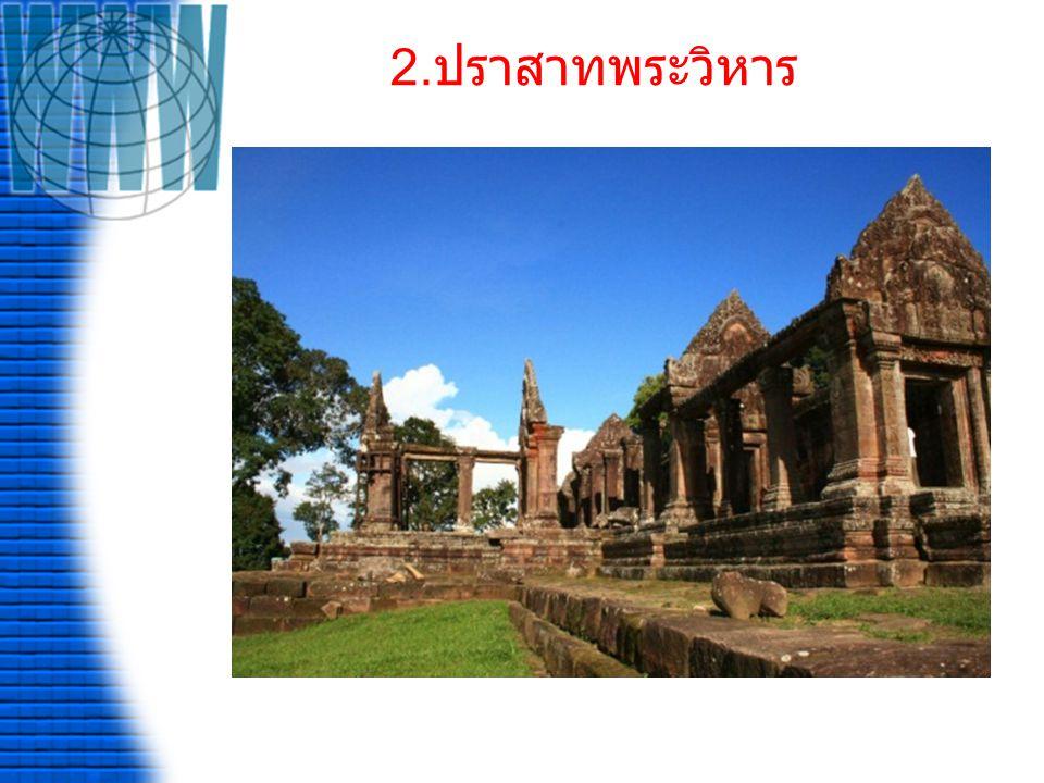 2.ปราสาทพระวิหาร