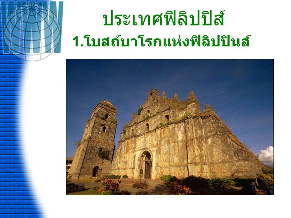 1.โบสถ์บาโรกแห่งฟิลิปปินส์