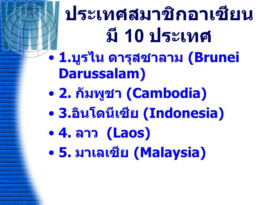 ประเทศสมาชิกอาเซียนมี 10 ประเทศ