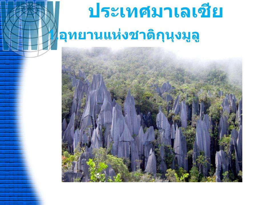 1.อุทยานแห่งชาติกุนุงมูลู