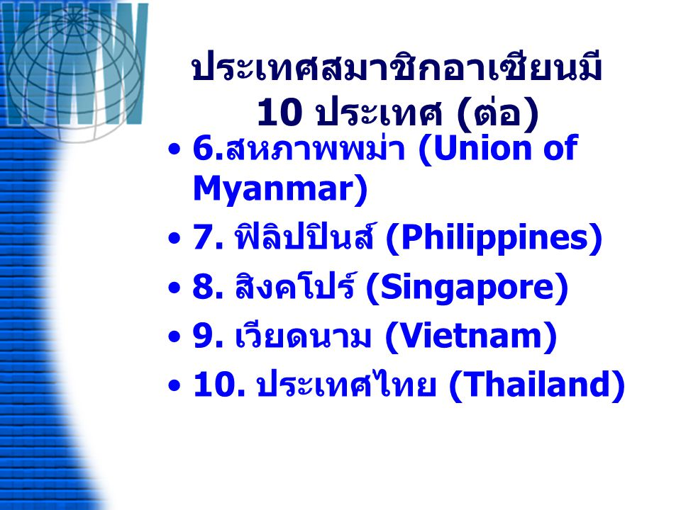 ประเทศสมาชิกอาเซียนมี 10 ประเทศ (ต่อ)