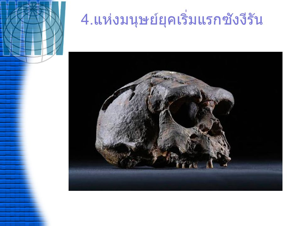4.แห่งมนุษย์ยุคเริ่มแรกซังงีรัน