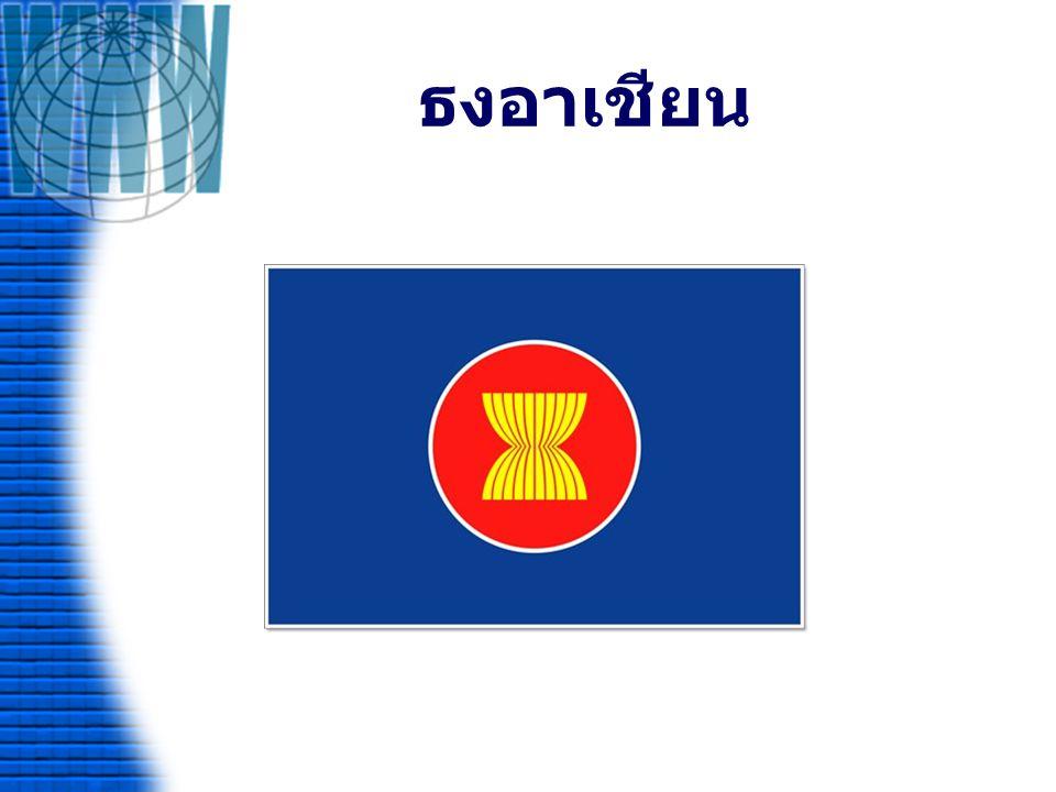 ธงอาเชียน
