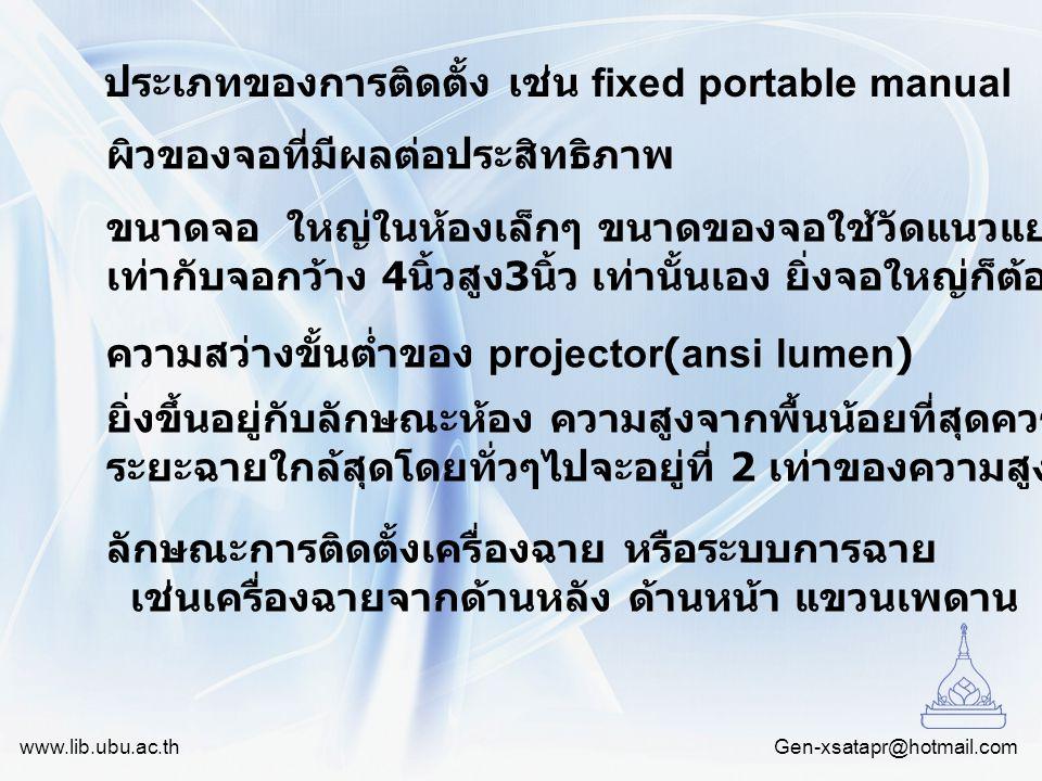 ประเภทของการติดตั้ง เช่น fixed portable manual