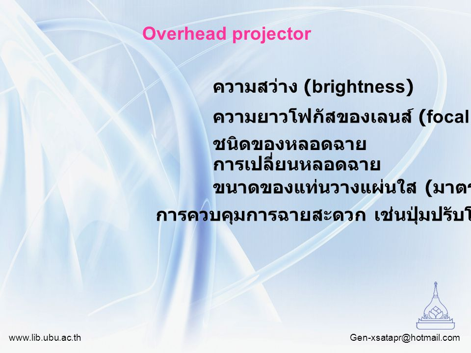 ความสว่าง (brightness)