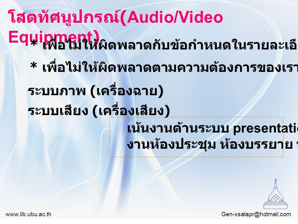 โสตทัศนูปกรณ์(Audio/Video Equipment)