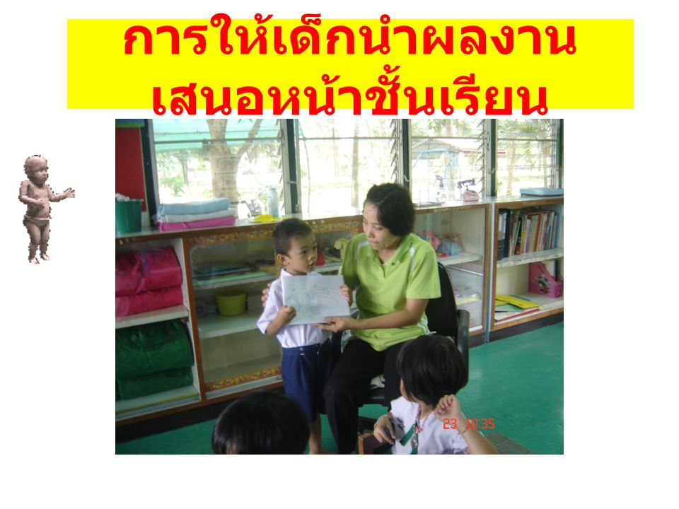 การให้เด็กนำผลงานเสนอหน้าชั้นเรียน
