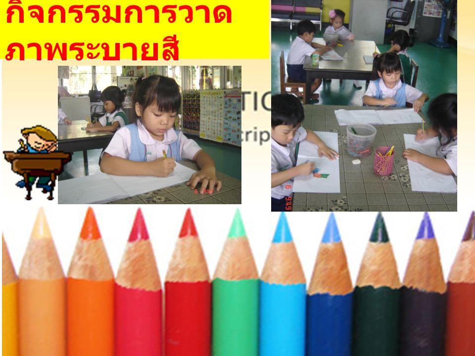 กิจกรรมการวาดภาพระบายสี