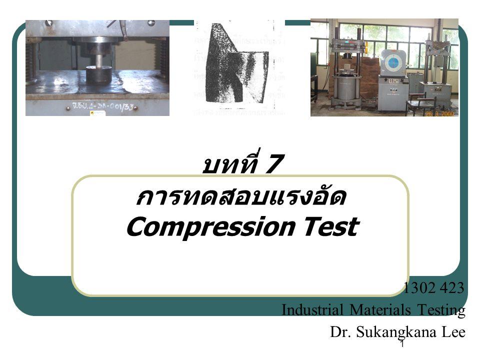 บทที่ 7 การทดสอบแรงอัด Compression Test