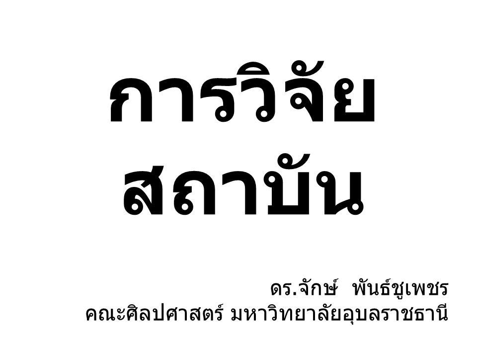 การวิจัยสถาบัน ดร.จักษ์ พันธ์ชูเพชร