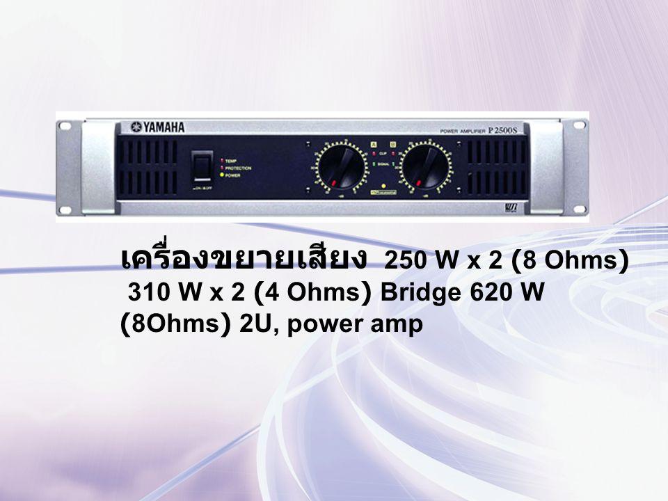เครื่องขยายเสียง 250 W x 2 (8 Ohms)