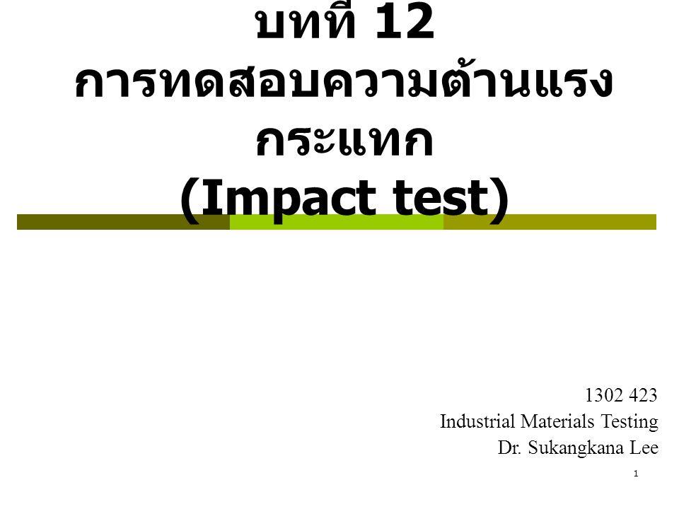 บทที่ 12 การทดสอบความต้านแรงกระแทก (Impact test)